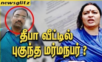 Fake Income Tax Officer Deepa Home | Madhavan