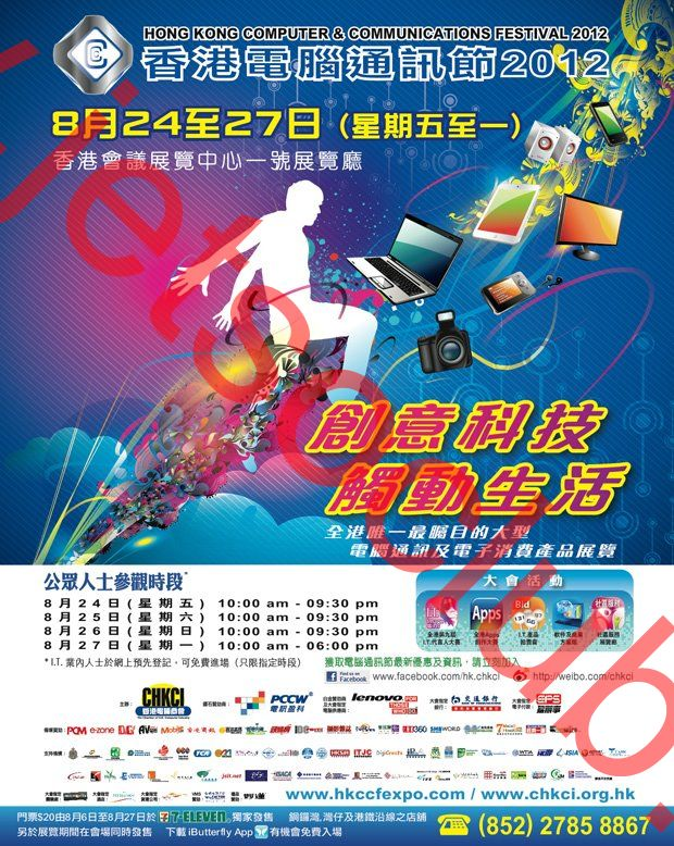 香港電腦通訊節2012(24-27/8) ( Jetso Club 著數俱樂部 )