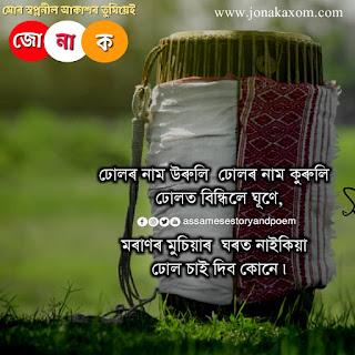 Rongali Bihu Wishes,bihu wishes in assamese language