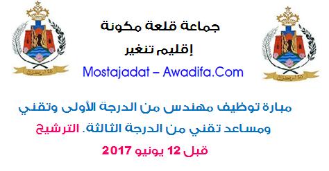 جماعة قلعة مكونة - إقليم تنغير: مبارة توظيف مهندس من الدرجة الأولى وتقني ومساعد تقني من الدرجة الثالثة. التريح قبل 12 يونيو 2017