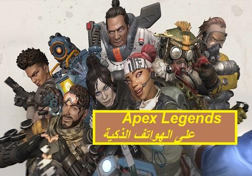 تحميل Apex Legends على الهواتف الذكية سيصبح ممكنا