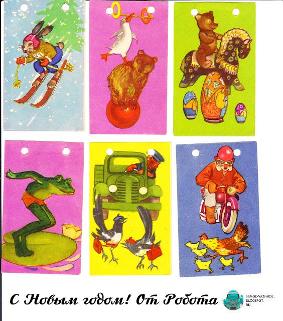 Гирлянда из бумажных флажков своими руками СССР советская новогодняя ёлочная, С Новым годом, к Новому году версия для печати, скачать, распечатать, скан. Новогодние флажки СССР животные, звери действуют цветной фон ёлочные флажки на ёлку гирлянда.