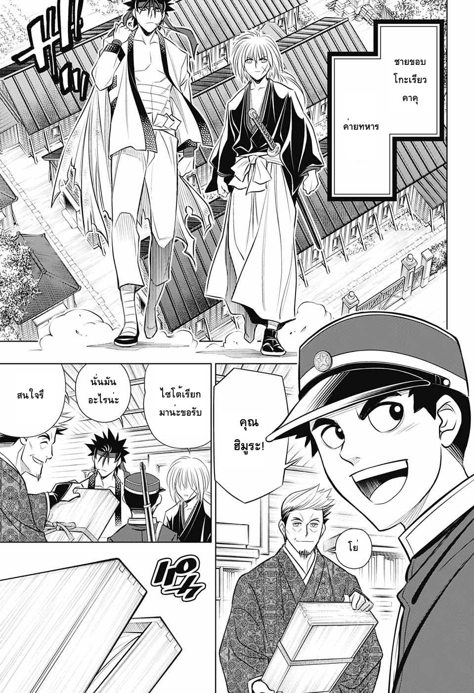 อ่านการ์ตูน Rurouni Kenshin: Hokkaido Arc ตอนที่ 16 หน้าที่ 5