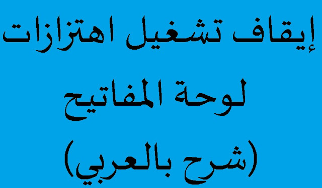 إيقاف ,تشغيل, اهتزازات, لوحة, المفاتيح, (شرح بالعربي),