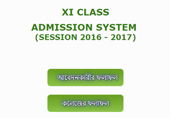 Higher Secondary Certificate (College) admission notice 2016 Will be Published After SSC Result 2016. Now All Student are waiting for HSC Admission 2016. Don't Worry you have came to right place about SSC Result and HSC Admission 2016. Students have to apply online application through Teletalk mobile. Ministry of education will declared about HSC Admission Circular 2016.