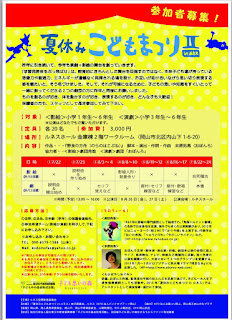 http://www.okayama-tbox.jp/kyoudou/s/pages/8812