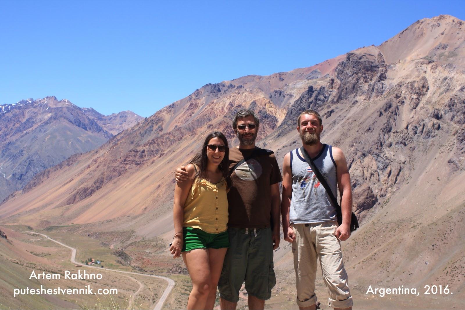 С аргентинскими друзьями
