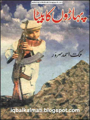 Paharon Ka Beta by Malik Ahmed Sarwar PDF Download