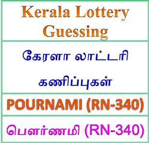 Kerala lottery guessing of Pournami RN-340, Pournami RN-340 lottery prediction, top winning numbers of Pournami RN-340, ABC winning numbers, ABC Pournami RN-340 20-05-2018 ABC winning numbers, Best four winning numbers, Pournami RN-340 six digit winning numbers, kerala lottery result Pournami RN-340, Pournami RN-340lottery result today, Pournami lottery RN-340, www.keralalotteries.info RN-340, live- Pournami -lottery-result-today, kerala-lottery-results, keralagovernment, result, kerala lottery gov.in, picture, image, images, pics, pictures kerala lottery, kl result, yesterday lottery results, lotteries results, keralalotteries, kerala lottery, keralalotteryresult, kerala lottery result, kerala lottery result live, kerala lottery result live, kerala lottery bumper result, kerala lottery result yesterday, kerala lottery result today, kerala online lottery results, kerala lottery draw, kerala lottery results, kerala state lottery today, kerala lottare, Pournami lottery today result, Pournami lottery results today, kerala lottery result, lottery today, kerala lottery today lottery draw result, kerala lottery online purchase Pournami lottery, kerala lottery Pournami online buy, buy kerala lottery online Pournami official, kerala lottery today, kerala lottery result today, kerala lottery results today, today kerala lottery result Pournami lottery results, kerala lottery result today Pournami, Pournami lottery result, kerala lottery result Pournami today, kerala lottery Pournami today result, Pournami kerala lottery result, today Pournami lottery result, today kerala lottery result Pournami, kerala lottery results today Pournami, Pournami lottery today, today lottery result Pournami , Pournami lottery result today,