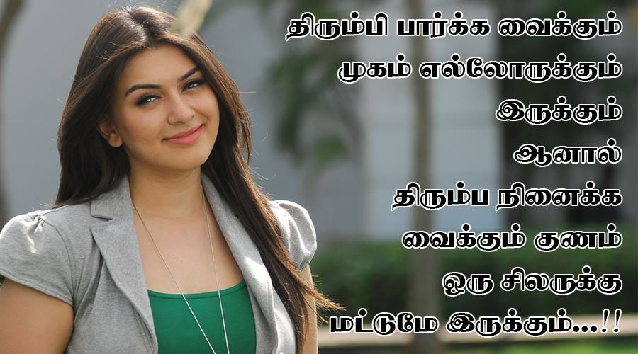 Beautiful Love Quotes With Images In Tamil The Best Hd Wallpaper