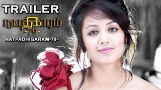 Natpadhigaram – 79 _ New Tamil Movie Official Trailer
