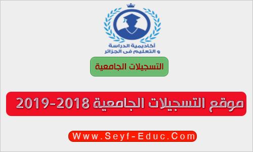 موقع التسجيلات الجامعية 2019-2018 orientation-esi.dz