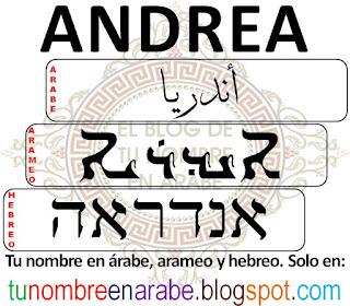 Andrea en hebreo para tatuajes