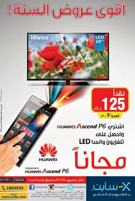 My Friends Told Me About You / Guide xcite kuwait huawei