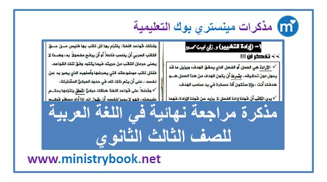 مراجعة نهائية لغة عربية للصف الثالث الثانوي 2020-2021-2022-2023-2024-2025