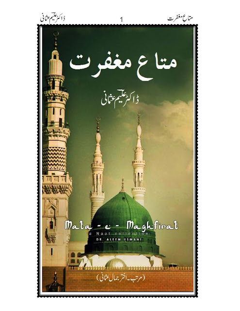 ala hazrat naat book, all naat book, all naat book pdf, arabic naat book, arbi naat book, bangla naat book, best lnat books, best naat book, dawateislami naat books download, english naat book pdf, facebook naat, guldasta e naat book download, guldasta naat book, hamd naat book, hamd o naat books, hindi naat book pdf, islamic naat book pdf, kaplan lnat book, kashmiri naat book, kashmiri naat book pdf, lnat book amazon, lnat book test, lnat books, lnat books india, lnat books pdf, lnat books singapore, lnat books student room, madani naat book, milad naat book, naat book, naat book 2015, naat book apk, naat book app, naat book by farhan ali qadri, naat book dawateislami, naat book download, naat book download pdf, naat book english, naat book free download, naat book hindi, naat book hindi pdf, naat book in english, naat book in english pdf, naat book in hindi pdf, naat book in urdu, naat book in urdu pdf, naat book online, naat book pdf, naat book punjabi, naat book read, naat book urdu, naat book urdu hadaiq e bakhshish, naat book urdu pdf, naat books, naat books collection, naat books download, naat books free download, naat books in english, naat books in hindi, naat books in punjabi, naat books in urdu, naat books in urdu free download, naat books in urdu pdf, naat books library, naat books of ala hazrat, naat books of muzaffar warsi, naat books pdf, naat books pdf free download, naat books read online, naat books urdu, naat books urdu free download, naat e rasool book, naat e rasool book pdf, naat e rasool urdu book, naat ki book, naat ki books, naat lyrics book, naat nizami book, naat notebook, naat paak book, naat rang book, naat rang book free download, naat rang book pdf, naat shareef book in hindi, naat shareef book pdf, naat sharif book hindi, naat sharif book in gujarati pdf, naat sharif book in hindi, naat sharif book in hindi pdf, naat sharif book pdf, naat wali book, new naat book, nizami naat book, pashto naat facebook, passing the lnat book, punjabi naat book read online, punjabi naat books free download, punjabi naat books online, tajushshariah naat book, urdu naat book download, urdu naat book free download, urdu naat books free, urdu naat books online, urdu naat books online free download, urdu naat books online reading, urdu naat books read online, urdu naat facebook, urdu naat lyrics book, wasail e bakhshish naat book download, www.naat book.com, zauq e naat book, zauq e naat book download, zauq e naat book free download, zauq e naat book pdf, zauq e naat book pdf download, zauq naat book, zoke naat book, zoq e naat book, zoq e naat book download, zoq e naat book free download, zoq e naat book pdf,