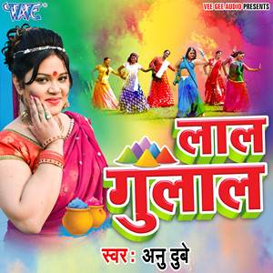 Watch Promo Videos Songs Bhojpuri Laal Gulal 2017 Anu Dubey Songs List, Download Full HD Wallpaper, Photos.