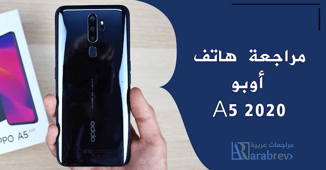 مراجعة هاتف أوبو A5 2020