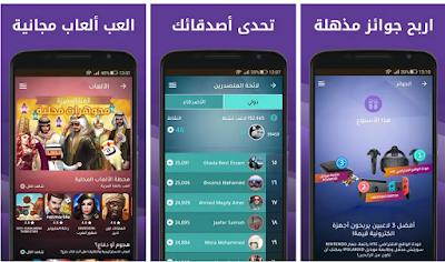 تحميل تطبيق ويزو الأندرويد و الأيفون مجانا برابط مباشر – WIZZO apk iPhone et Android