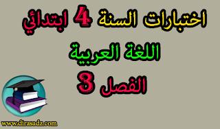 """الرابعة ابتدائي : امتحانات """" اللغة العربية """" الفصل 3 مع التصحيح"""