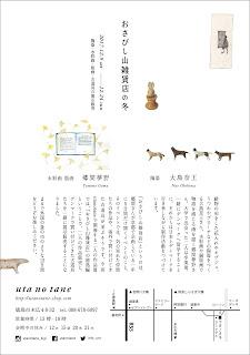 http://utanotane-shop.com/archives/3014