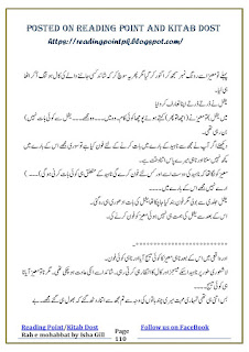 Rah E Mohabbat By Isha Gill Forced Marriage Novel | Page 12 of 15