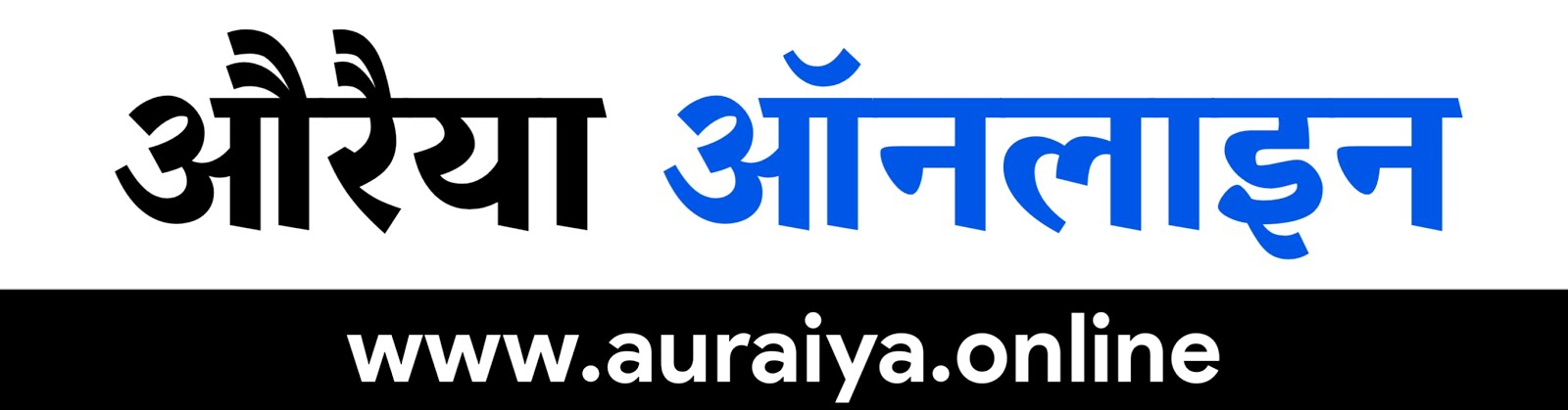 Auraiya News in Hindi: Auraiya Latest News । औरैया जिले का अपना न्यूज़ पोर्टल