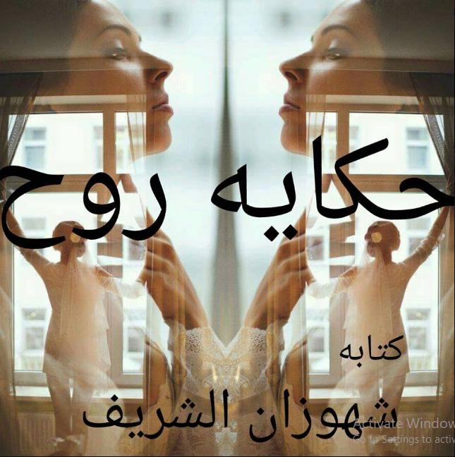 رواية حكاية روح - شهوزان الشريف