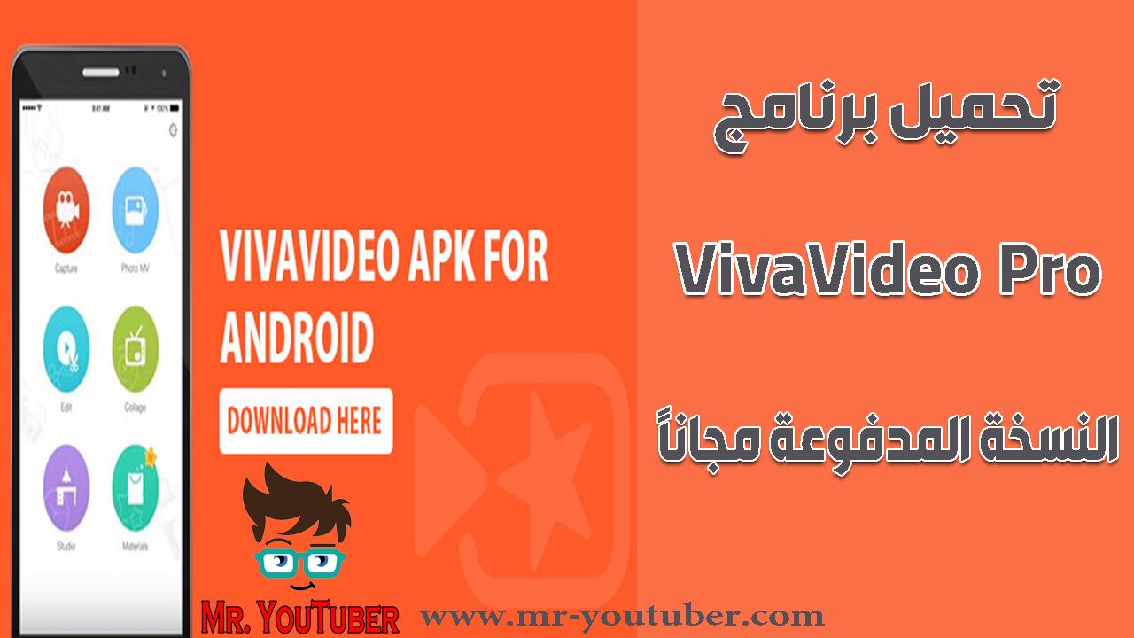 تحميل برنامج vivavideo pro النسخة المدفوعة 2019