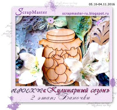 "Проект ""Кулинарный сезон"" - 2 этап: ""Баночки"""
