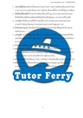 หาครูสอนพิเศษที่บ้านติวสอบ PAT1 คณิตศาสตร์ ต้องการเรียนพิเศษที่บ้าน Tutor Ferryรับสอนพิเศษที่บ้าน