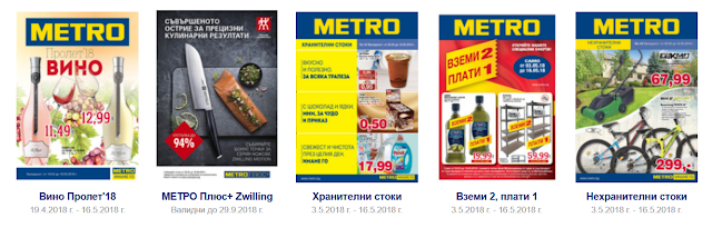 https://www.metro.bg/metro-offers/metro-catalogs