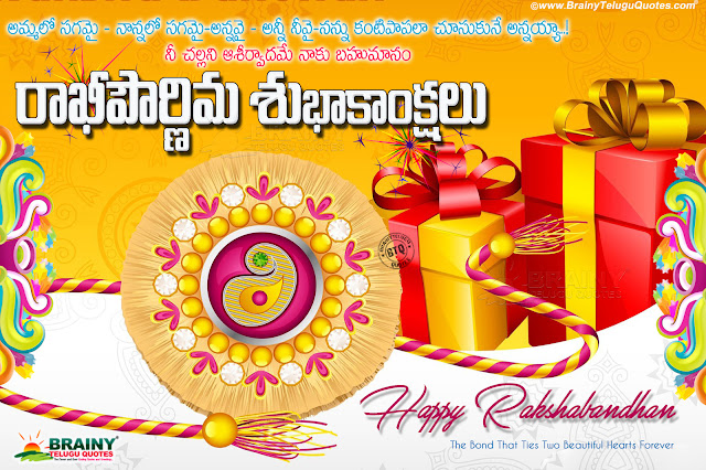 rakhi purnima quotes in Telugu, Rakhi telugu wallpapers quotes, best telugu rakhi purnima wallpapers
