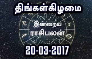 Tamil-Astrology 20-03-2017 Rasi Palan