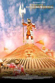 MSG 3 The Warrior Lionheart Movie Review