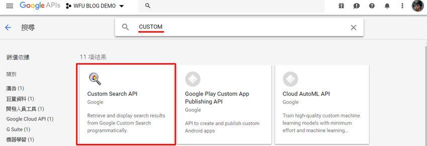google-api-key-4.jpg-取得 Google API Key(金鑰) 流程,啟用服務 + 瞭解配額限制