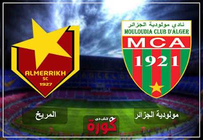 مشاهدة مباراة مولودية الجزائر والمريخ السوداني بث مباشر اليوم