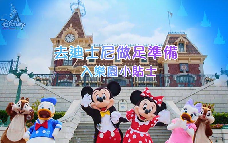 香港迪士尼樂園重開 入園前準備 Preparing for Hong Kong Disneyland Reopening   Disney Magical Kingdom Blog