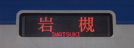 東武野田線 岩槻行き 60000系側面表示