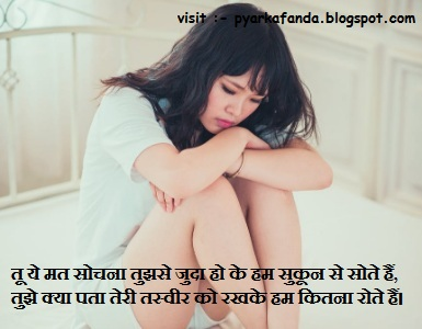 Latest Sad Shayari In Hindi 2019 | Top Sad Hindi Shayari In Hindi 2019
