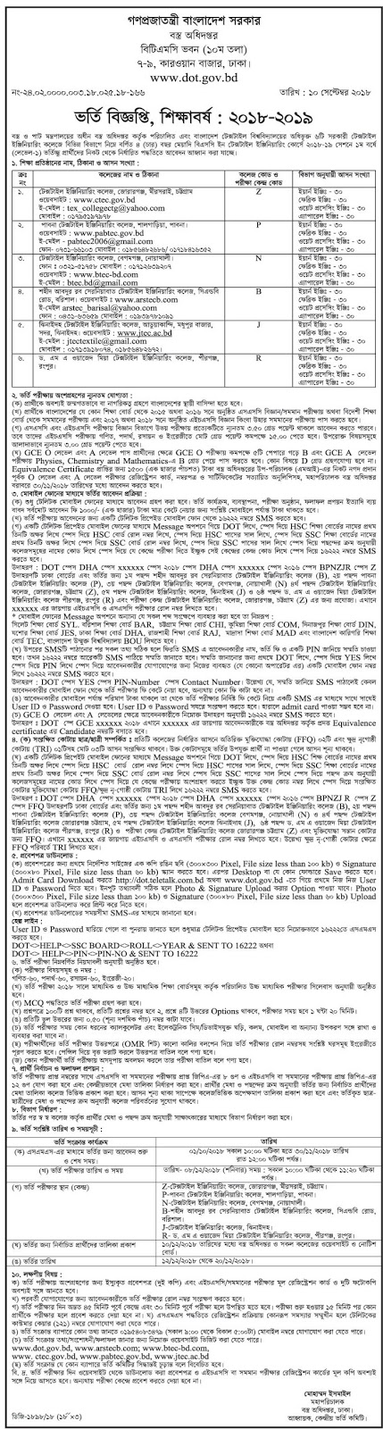 Department of Textiles (DOT) BSc in Textile Engineering Admission Circular 018-19