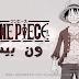 مانجا ون بيس الفصل 819 manga one piece chapter مترجم