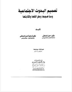 كتب علم الاجتماع PDF
