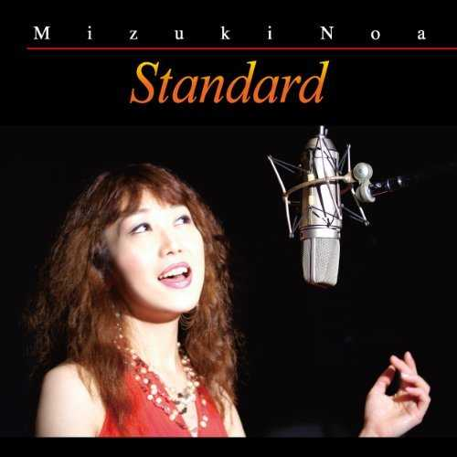 [MUSIC] 水木ノア – Standard/Mizuki Noa – Standard (2014.12.24/MP3/RAR)