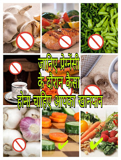 Pregnancy Care in Hindi