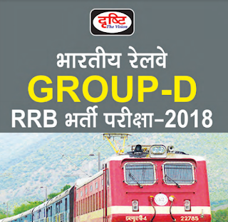 Railway Group D All Important Study Material PDF Download.