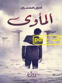 تحميل رواية المأوى pdf أمير حسين