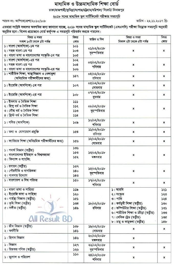 SSC Exam Routine 2020 Bangladesh Education Board (Update)