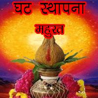 शारदीय नवरात्री कलश स्थापना महूरत, दुर्गा पूजा की तारीख, क्या करे सफलता के लिए नवरात्री में.