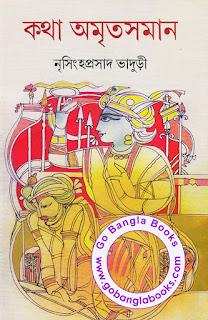 Katha Amrita Saman by Nrishinghaprasad Bhaduri